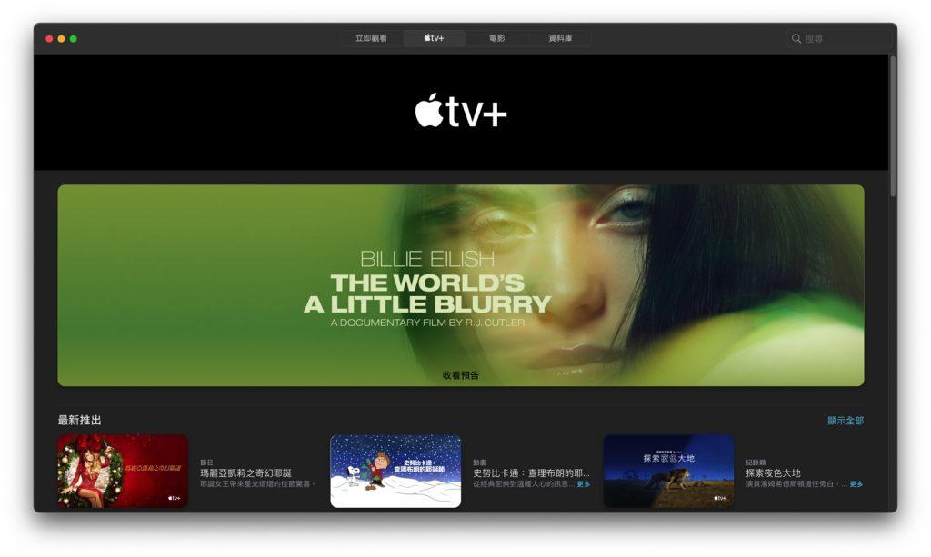 macOS 11.1、Apple TV+