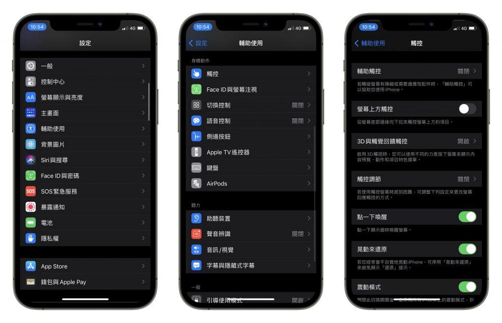 iPhone 單手模式