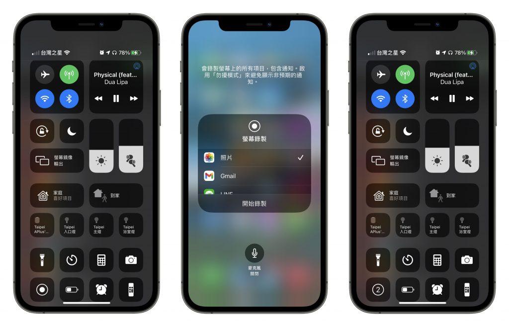iPhone 螢幕錄影