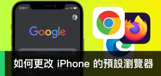 iPhone 更改預設瀏覽器