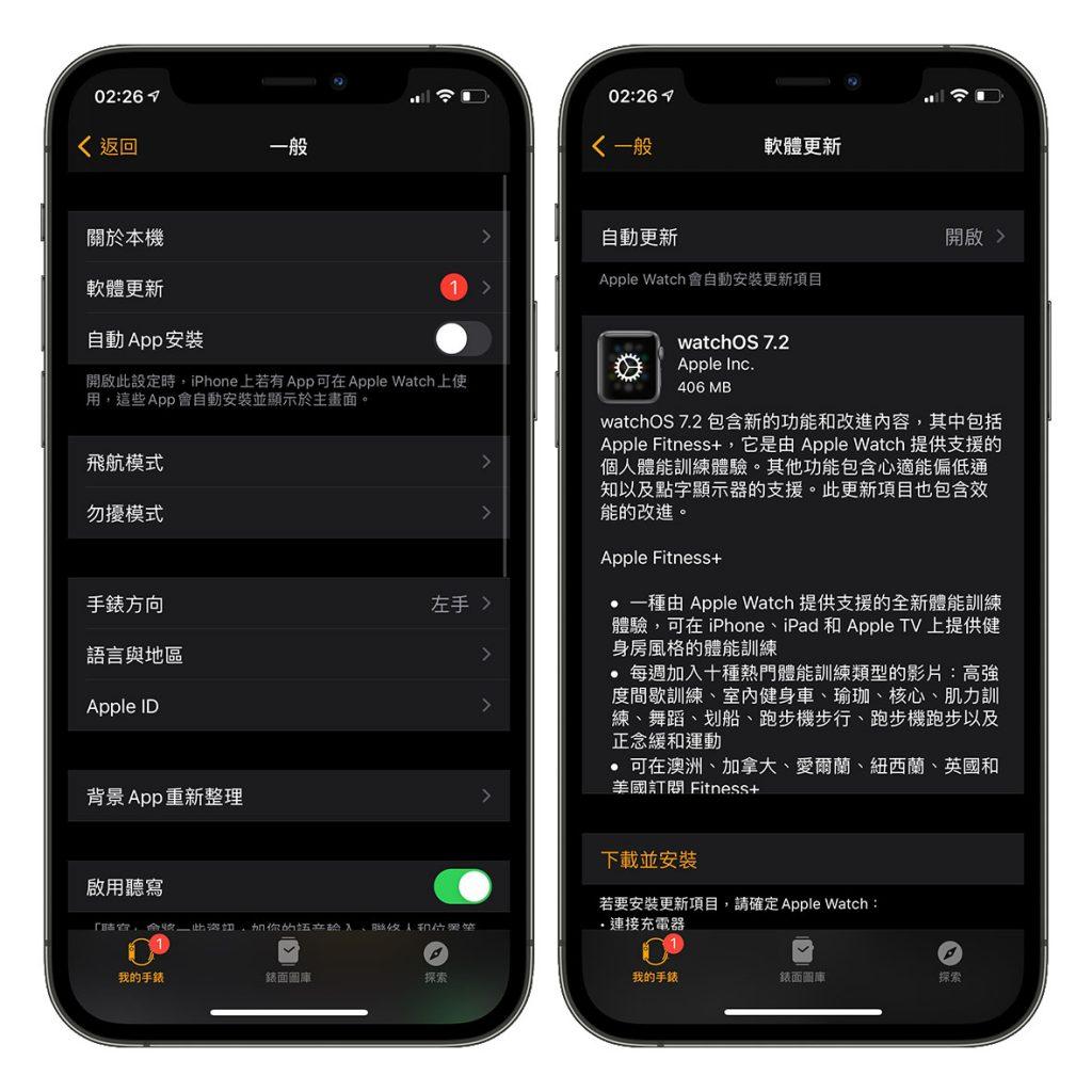 watchOS 7.2、台灣 ECG