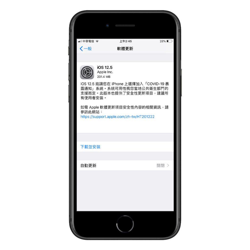 iOS 12.5