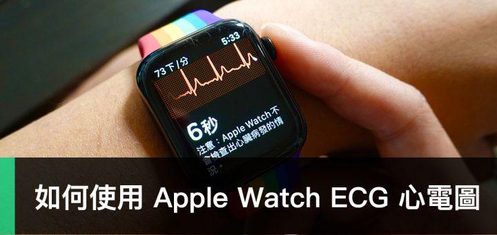 Apple Watch、watchOS 7.2、台灣 ECG