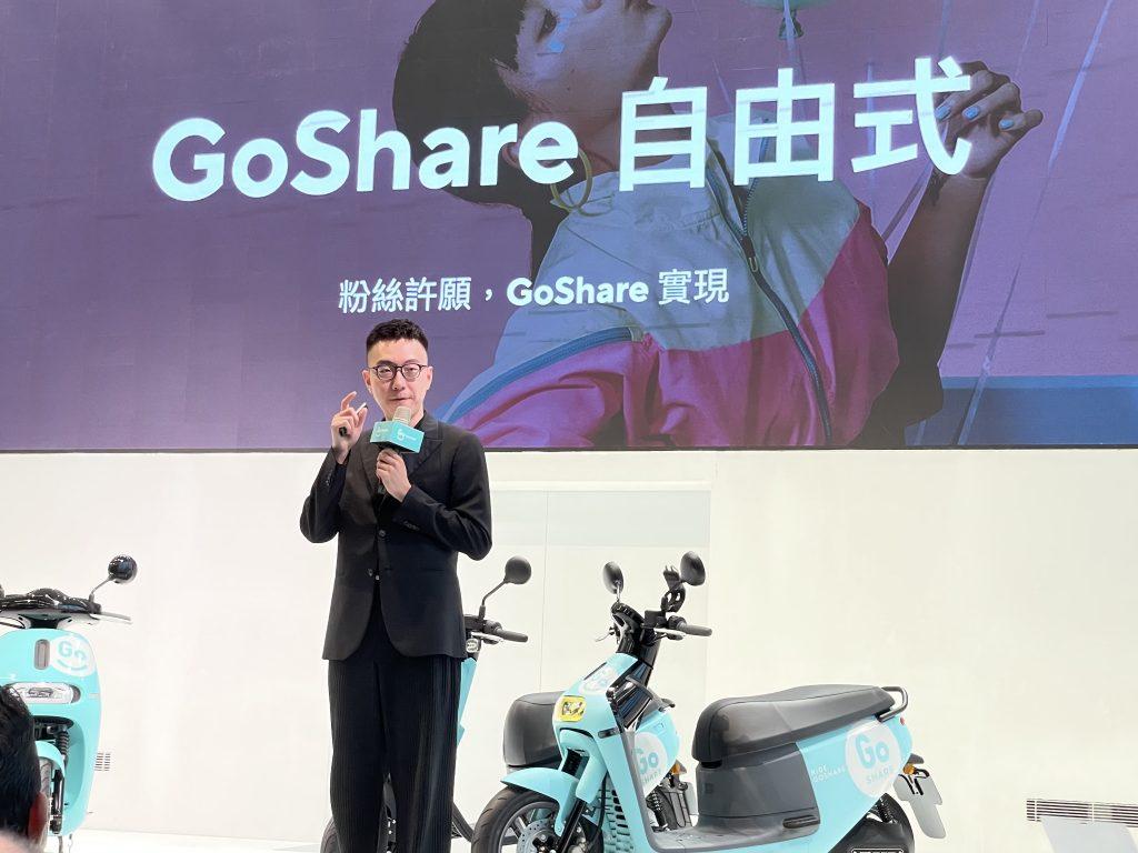 GoShare、高雄