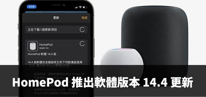 HomePod、HomePod mini、軟體版本 14.4