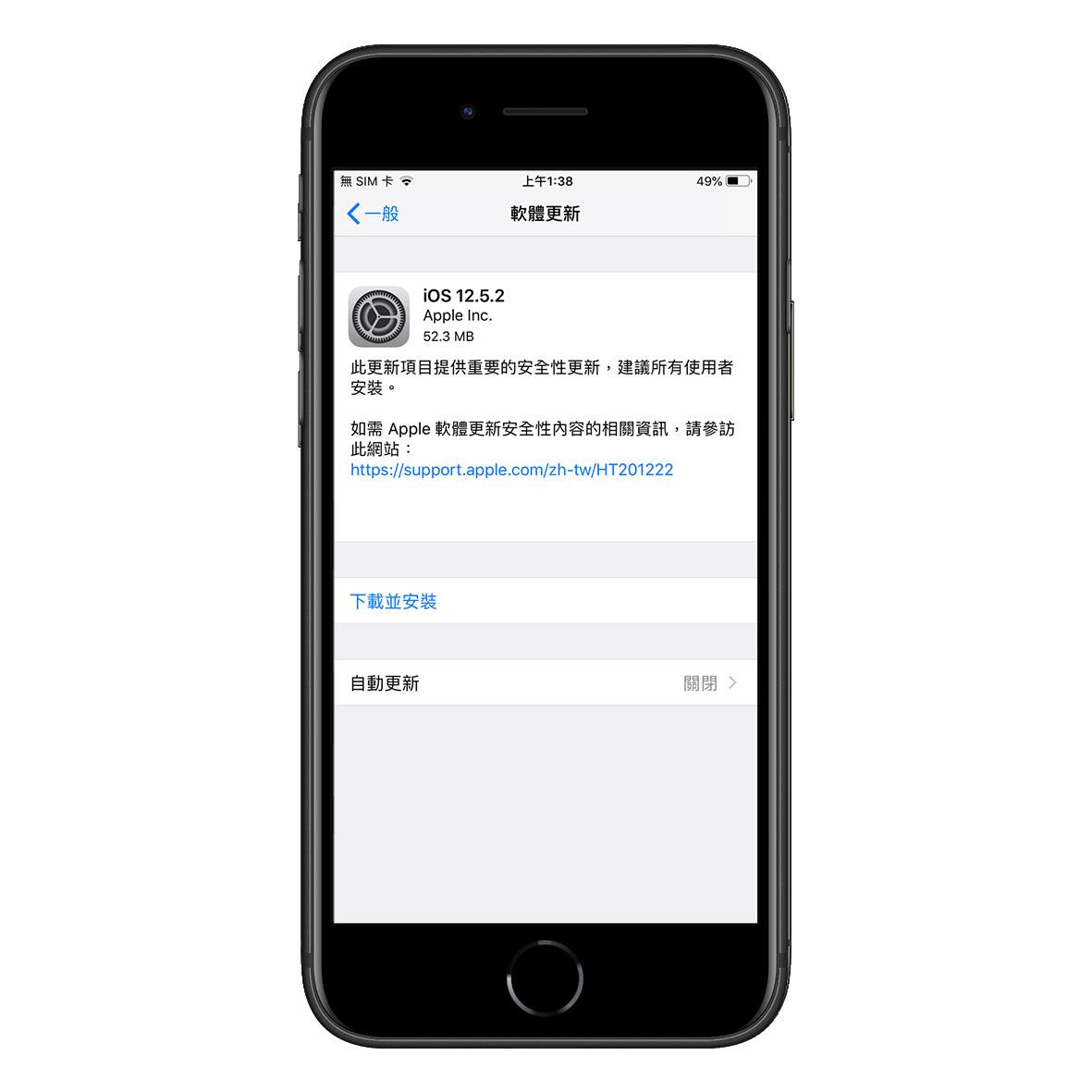 iOS 12.5.2 更新