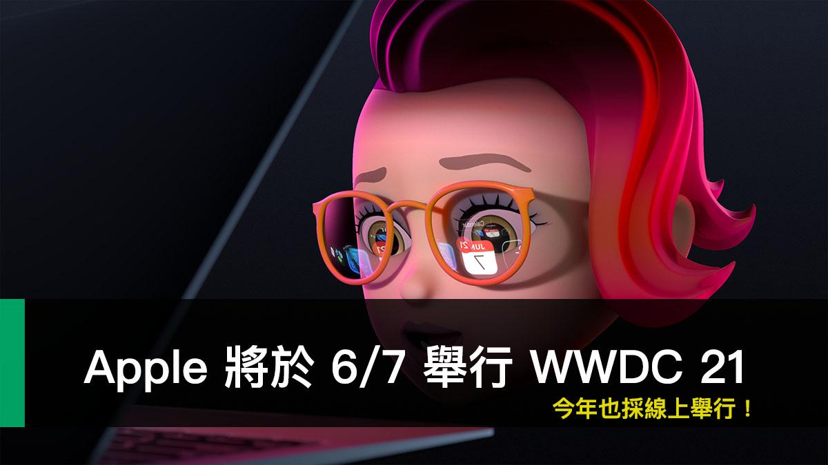 WWDC 2021、iOS 15、macOS 12、watchOS 8、tvOS 15