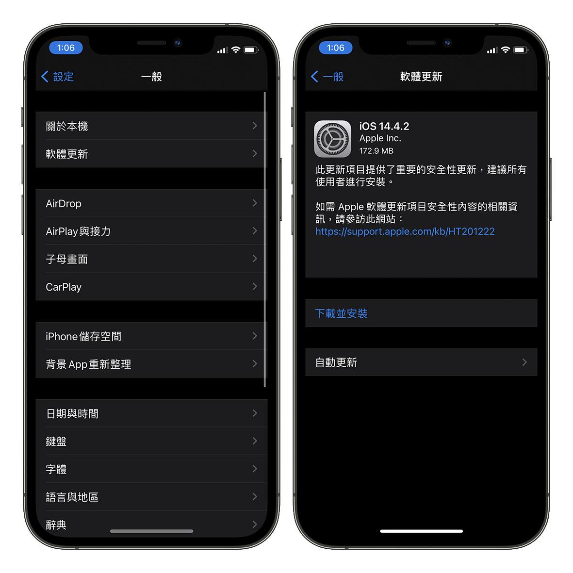 iOS 14.4.2 更新