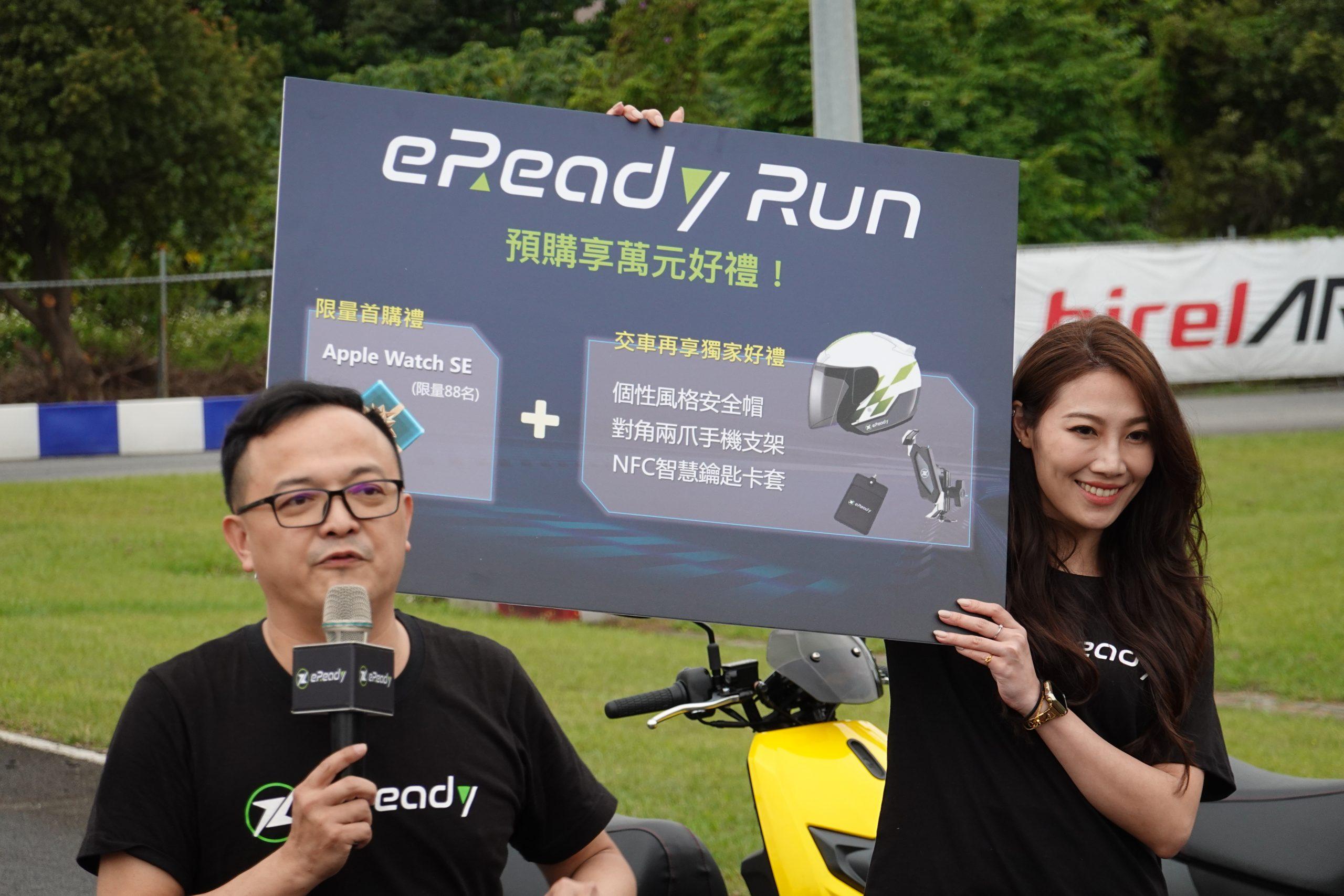 台鈴工業 eReady Run