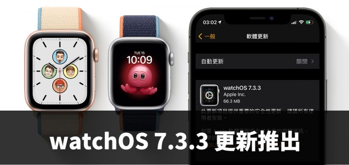 watchOS 7.3.3 更新