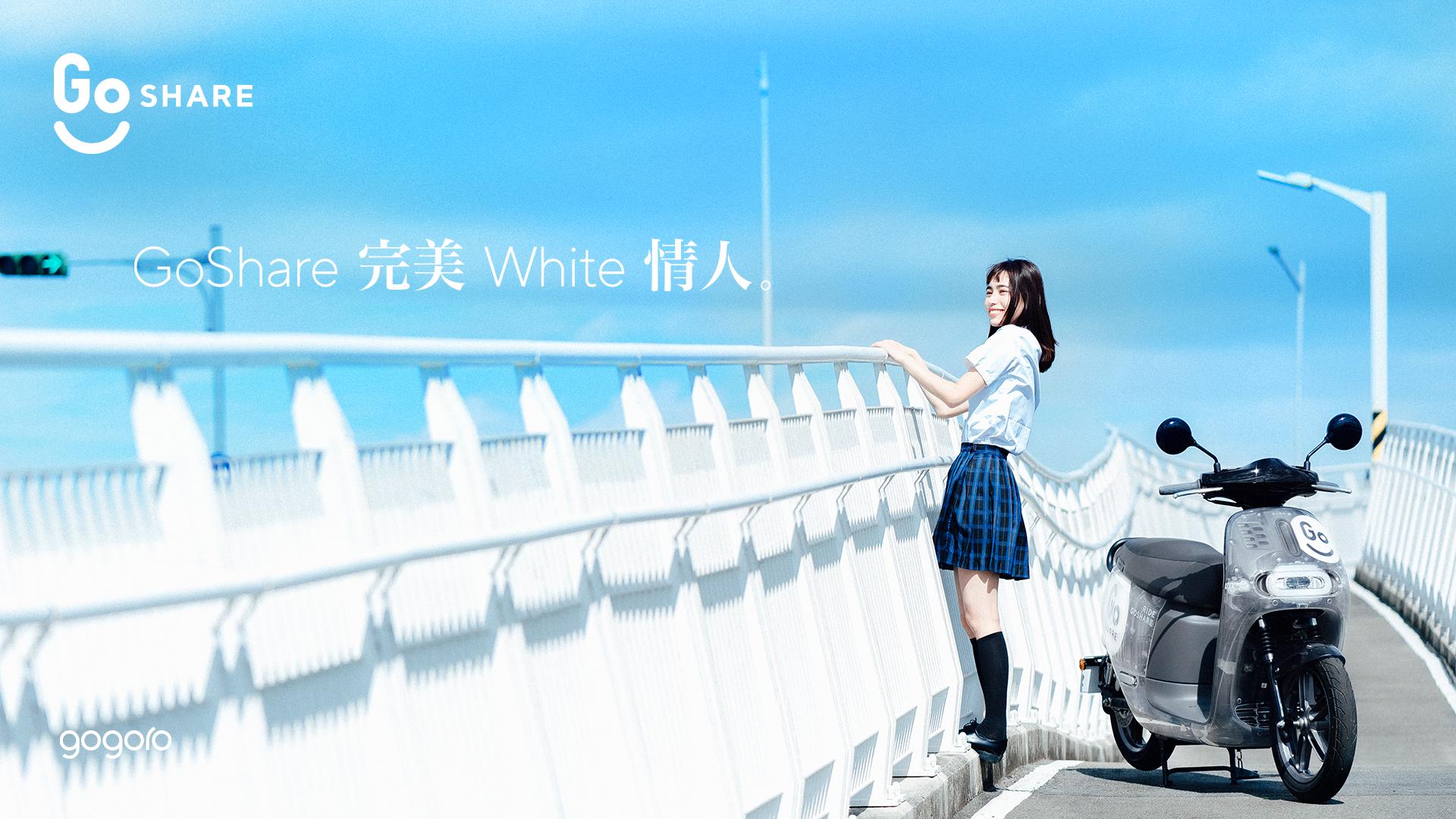 GoShare White、白色情人節