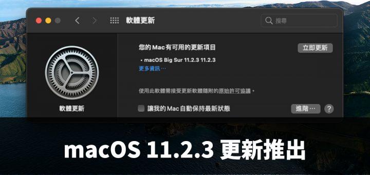 macOS 11.2.3 更新