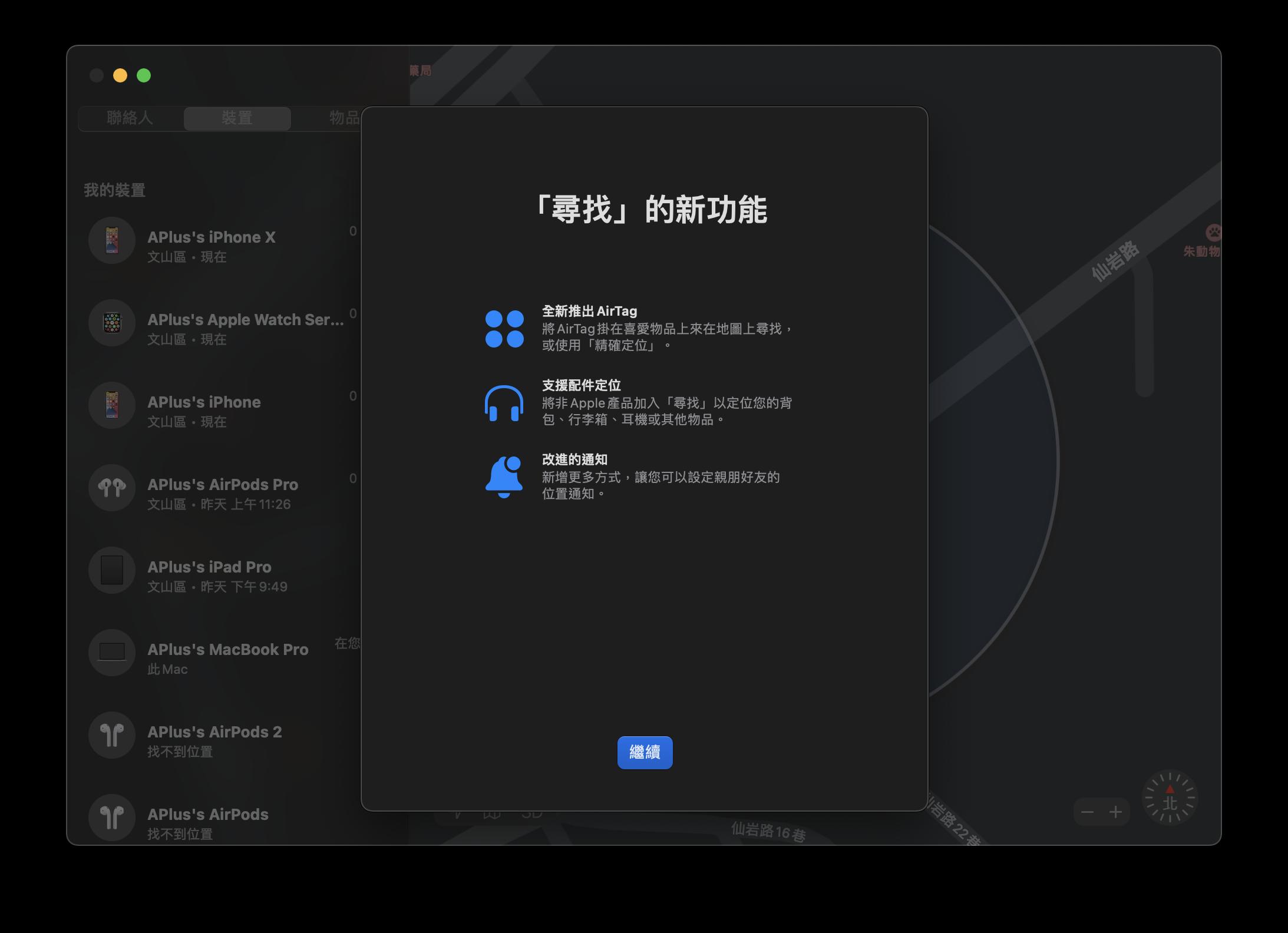 macOS 11.3、AirTag
