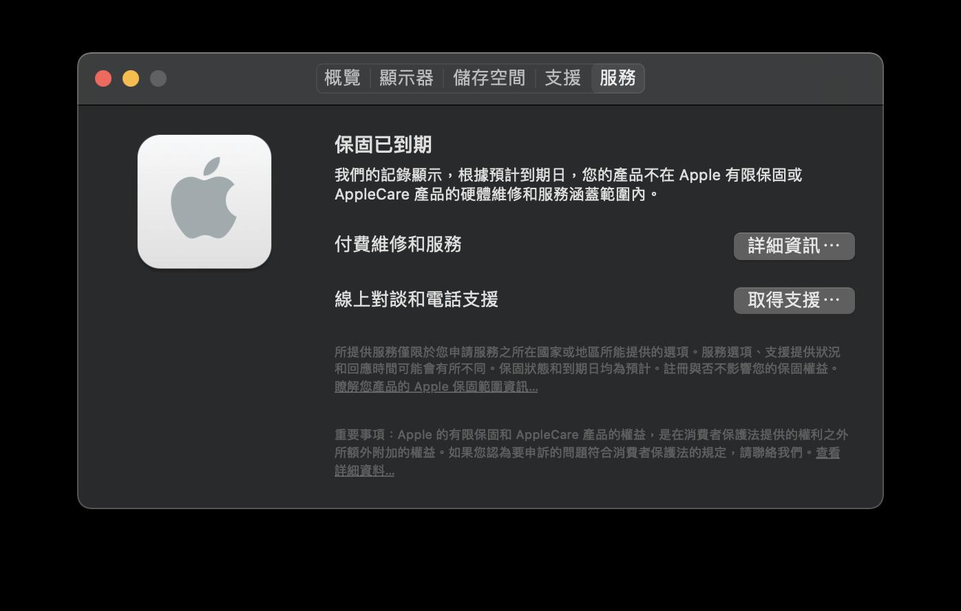 macOS 11.3、Apple Care+
