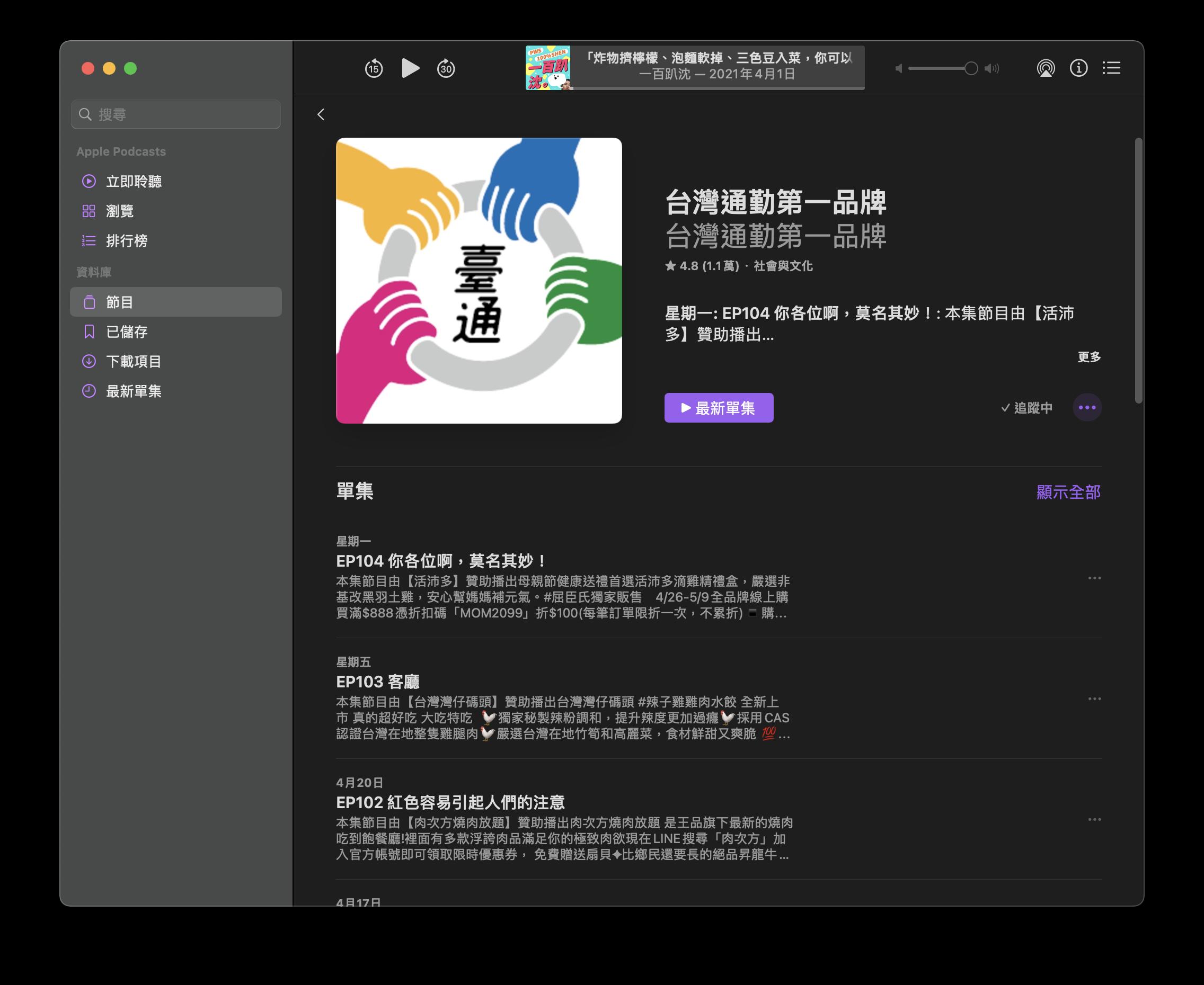 macOS 11.3、Podcast
