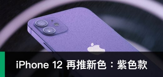 Apple Special Event、2021 April、iPhone 12 紫色