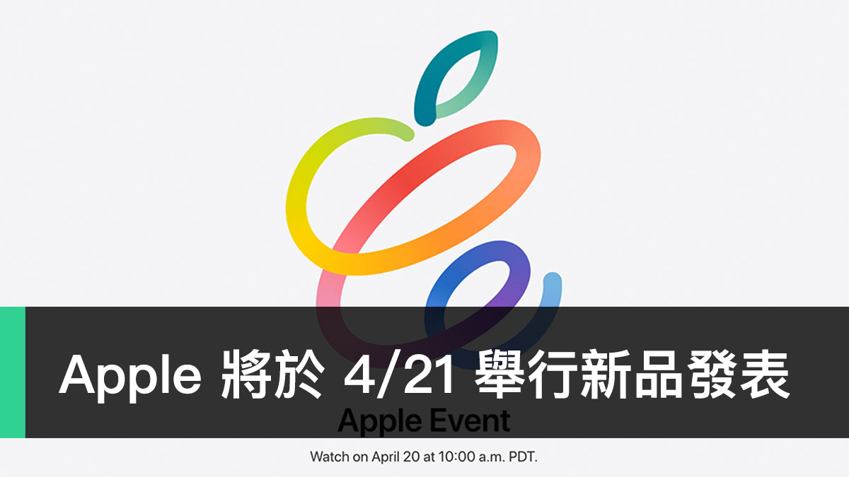 Apple Special Event 2021.04