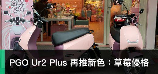 PGO Ur2 Plus、草莓優格