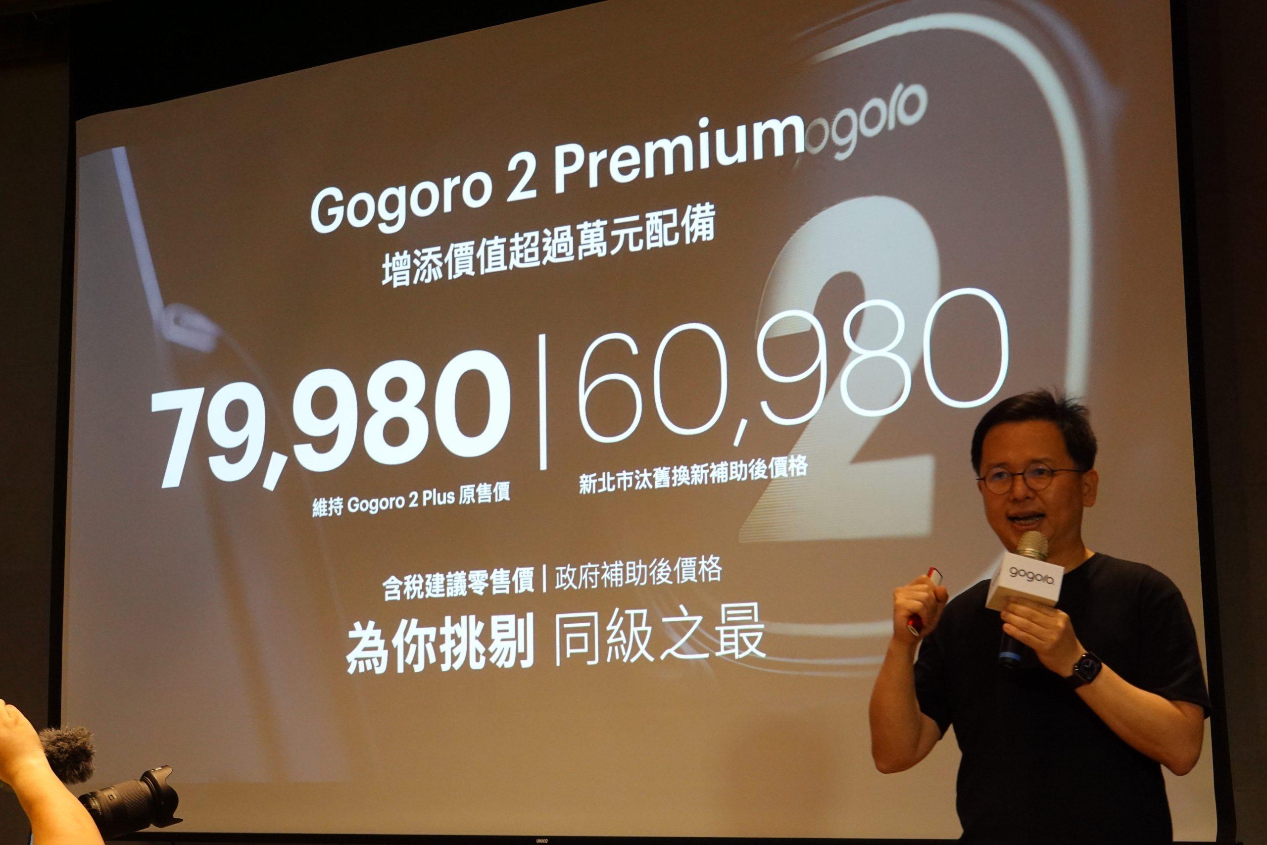 Gogoro 2 Premium
