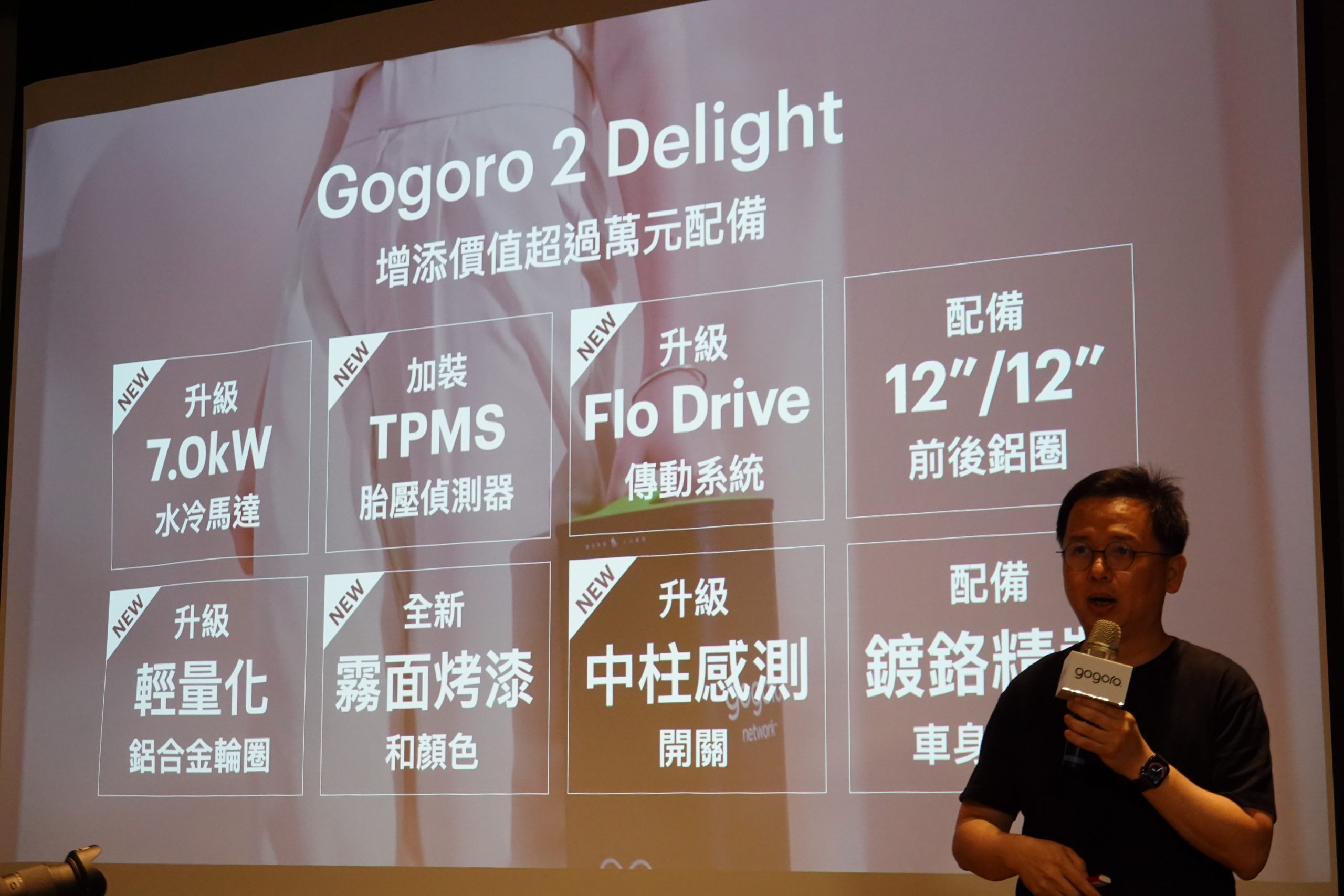 Gogoro 2 Delight 2021