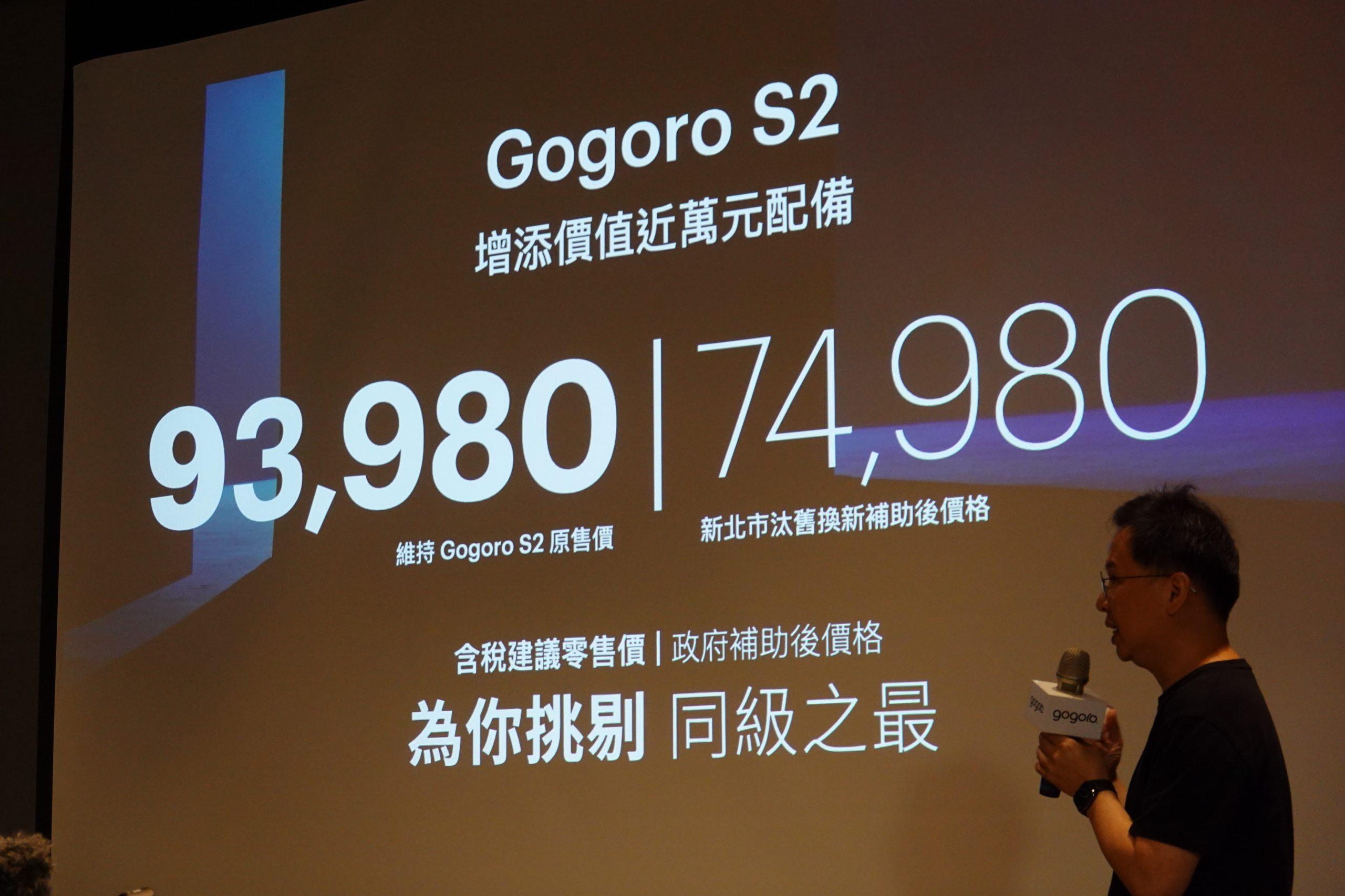 Gogoro S2 2021