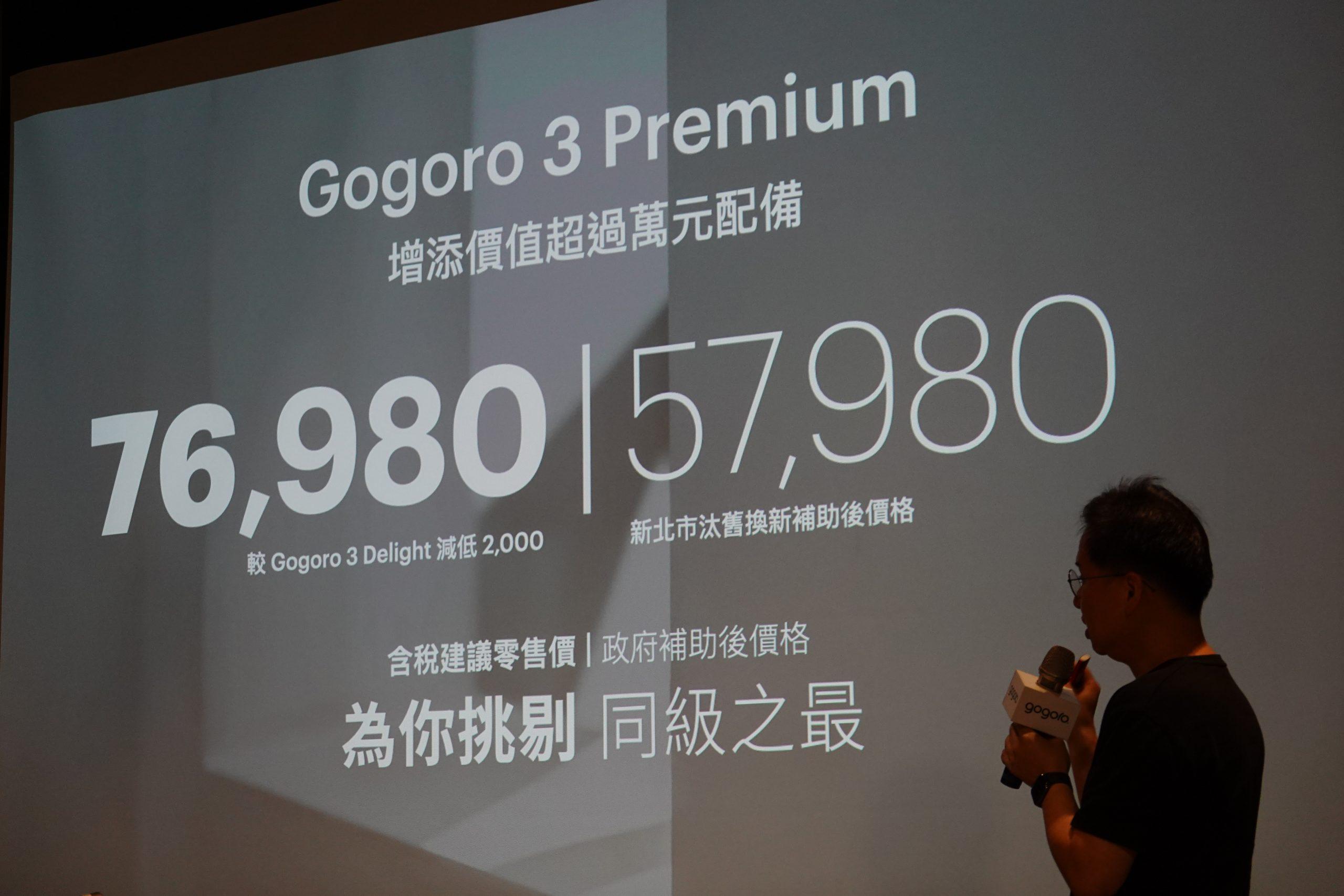 Gogoro 3 Premium