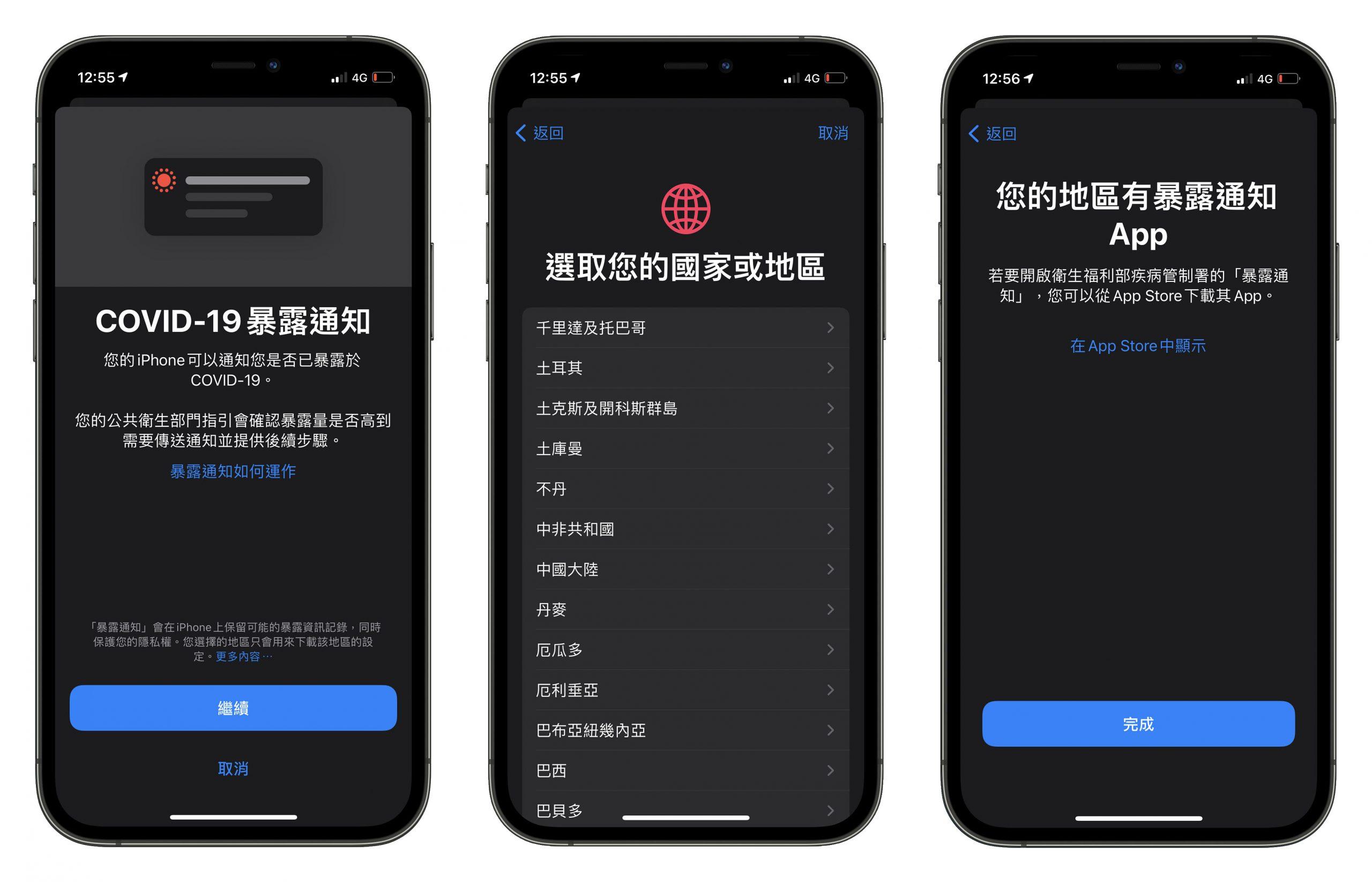 暴露通知 App、臺灣社交距離、武漢肺炎、COVID-19