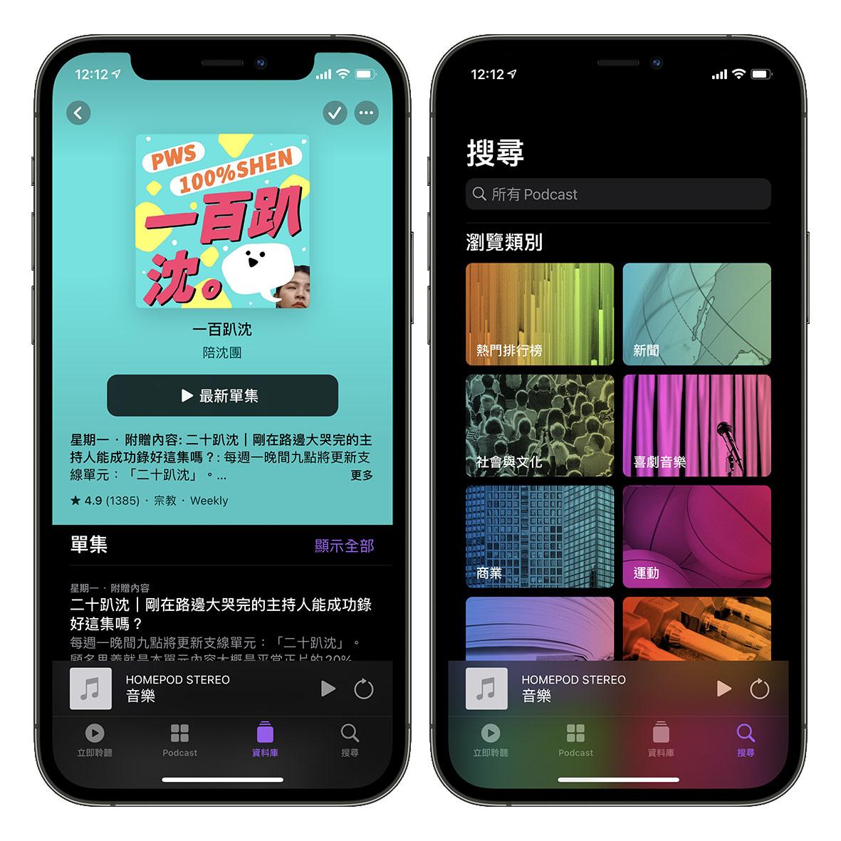 iOS 14.5、Podcast