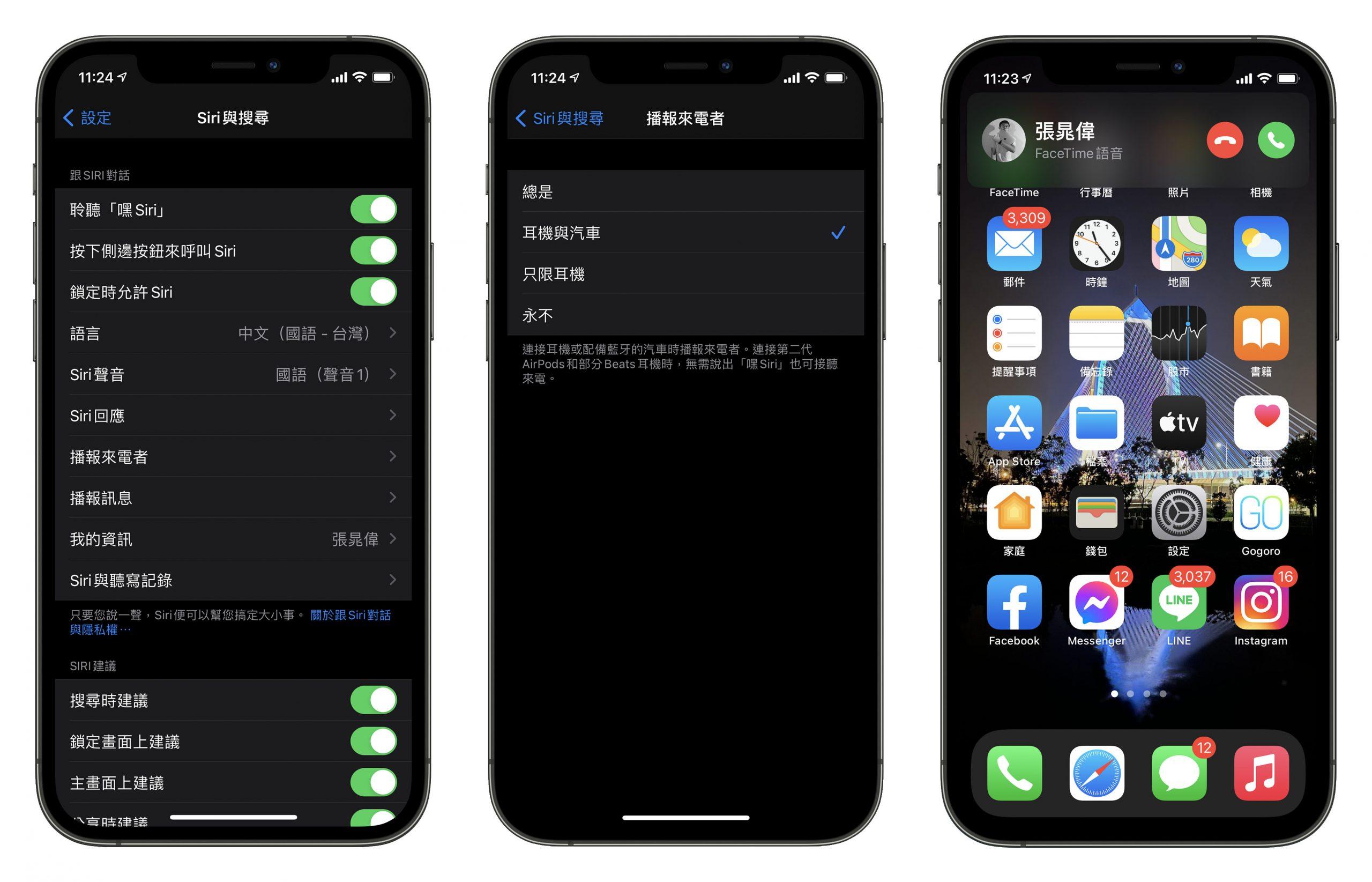 iOS 14.5、Emoji