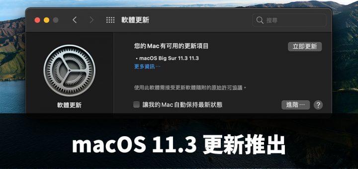 macOS 11.3