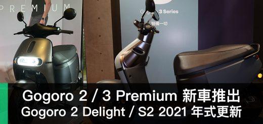 Gogoro 2 Premium、Gogoro 3 Premium、Gogoro 2 Delight 2021、Gogoro S2 2021