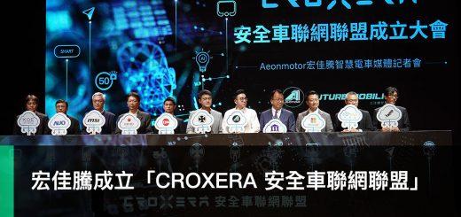 宏佳騰、CROXERA 安全車聯網聯盟
