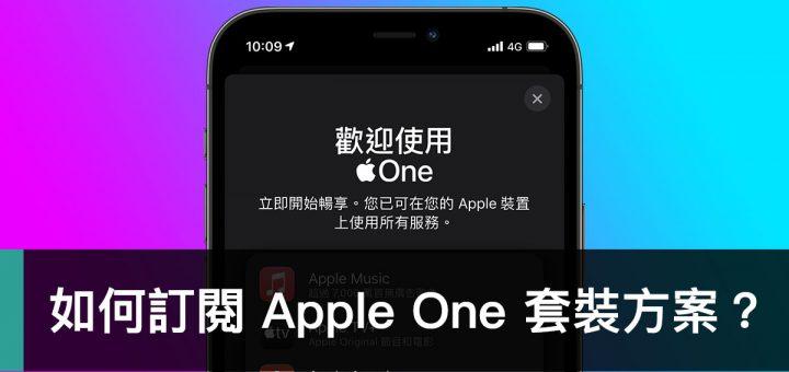 Apple One、Apple Music、Apple TV+、Apple Arcade、iCloud