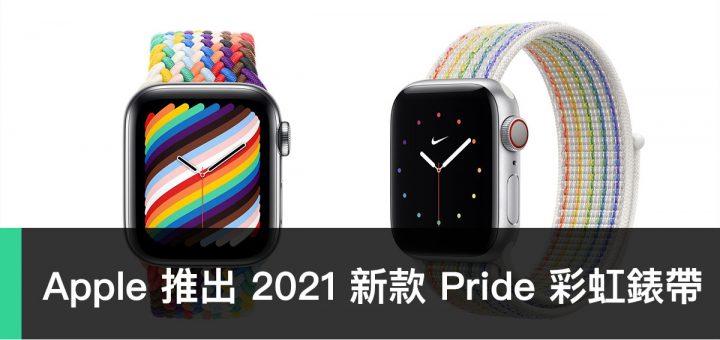 Apple Watch、彩虹錶帶、Pride