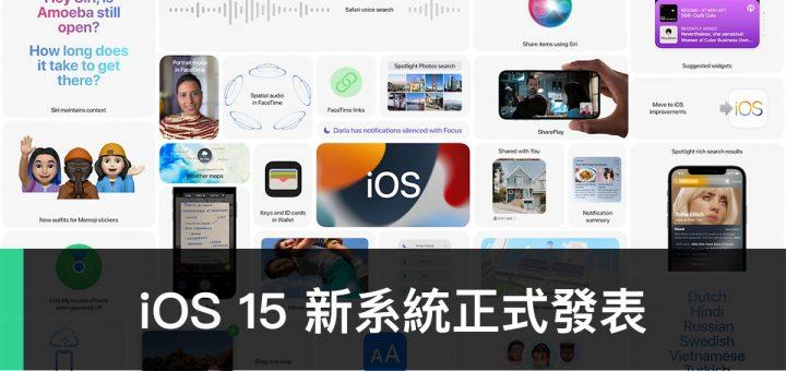 iOS 15、WWDC21