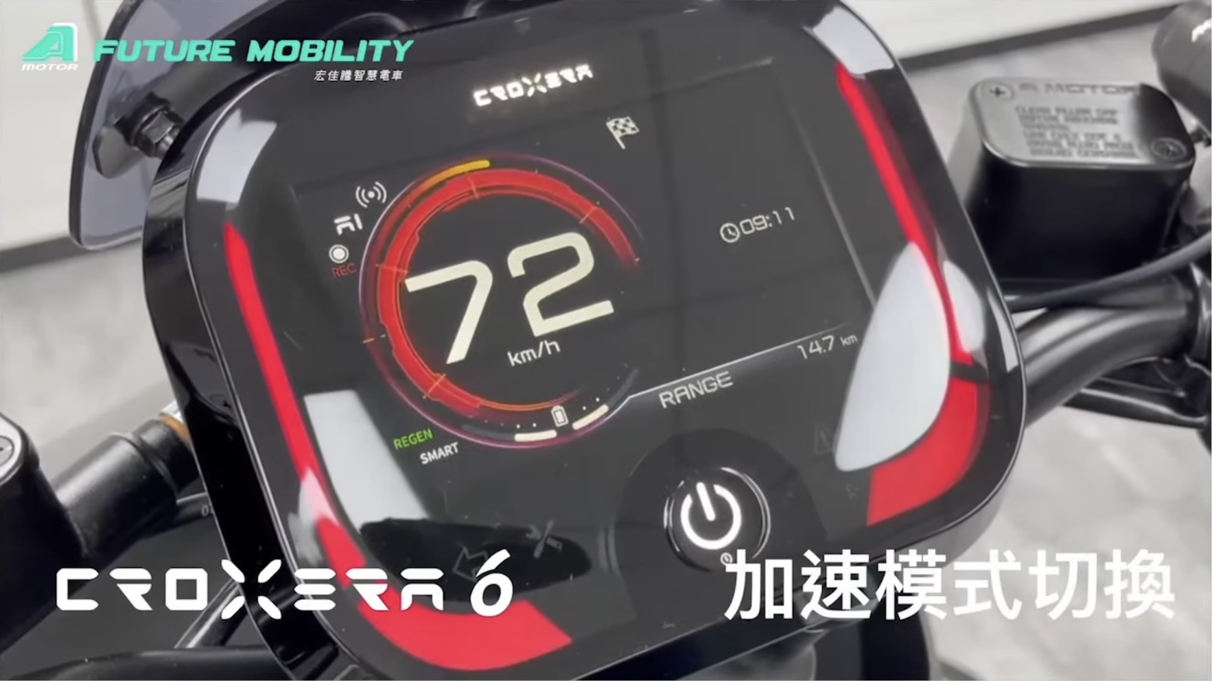 宏佳騰、Ai-1 Ultra ABS、CROXERA 6