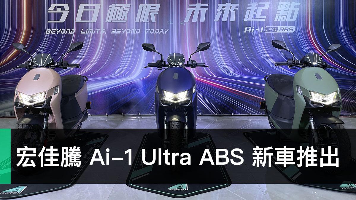AI-1 Ultra ABS、宏佳騰智慧電車、CROXERA 6
