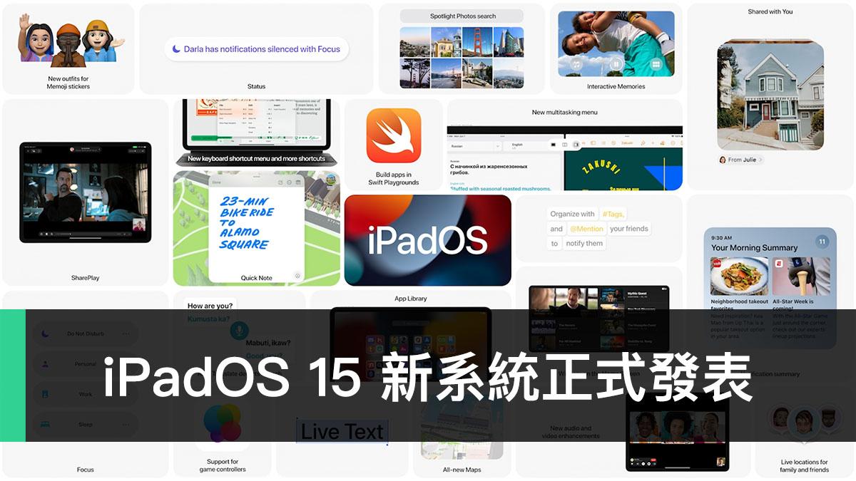 iPadOS 15、WWDC21、Apple