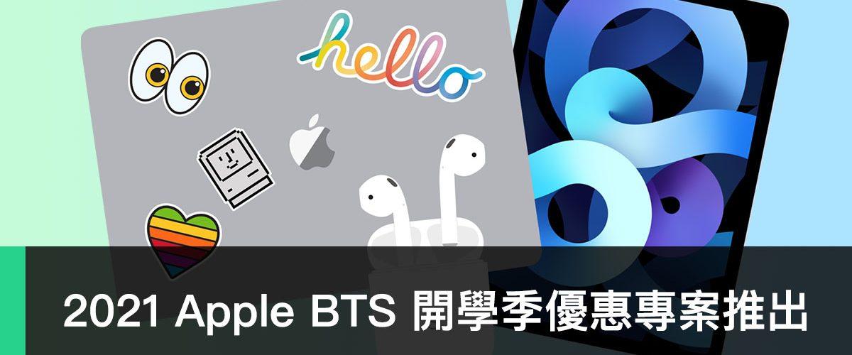 Apple BTS、開學季優惠、Mac、iPad、AirPods、Apple