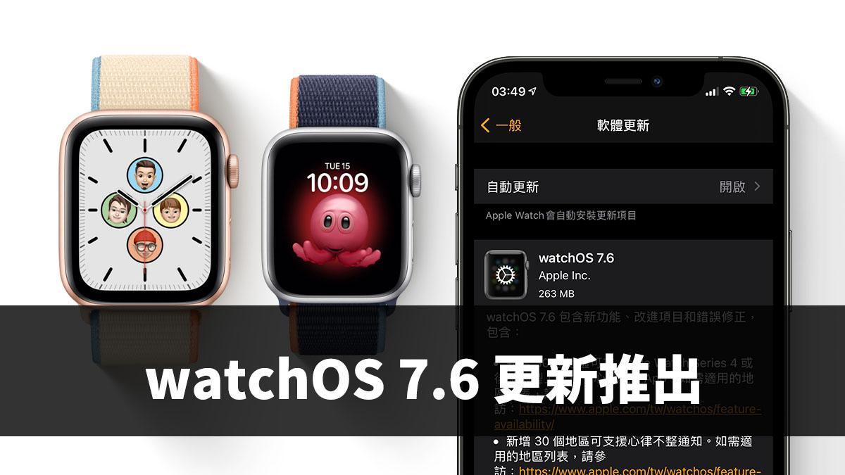 watchOS 7.6、Apple Watch