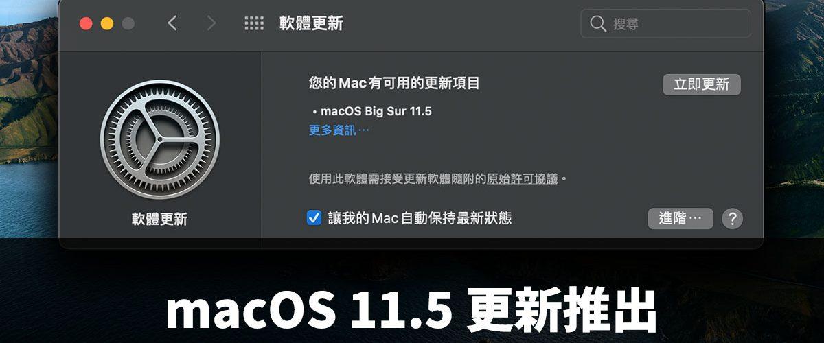 macOS 11.5、Apple