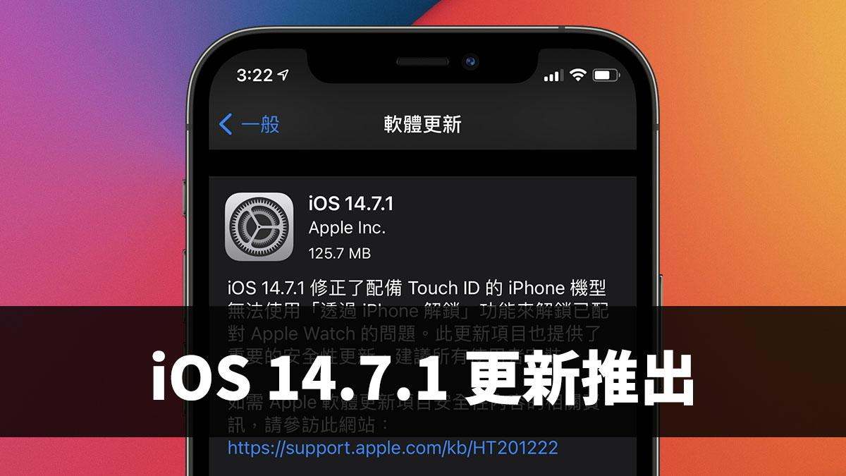 iOS 14.7.1、Apple