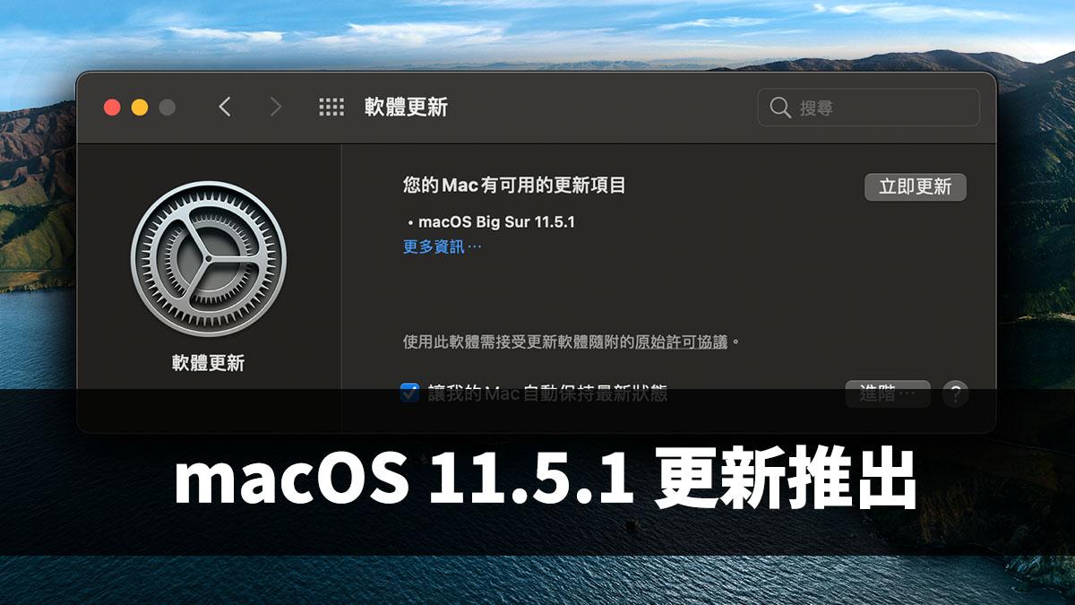 macOS 11.5.1、Apple