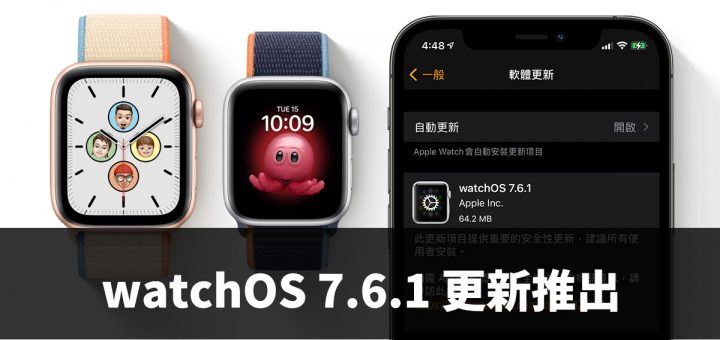watchOS 7.6.1、Apple
