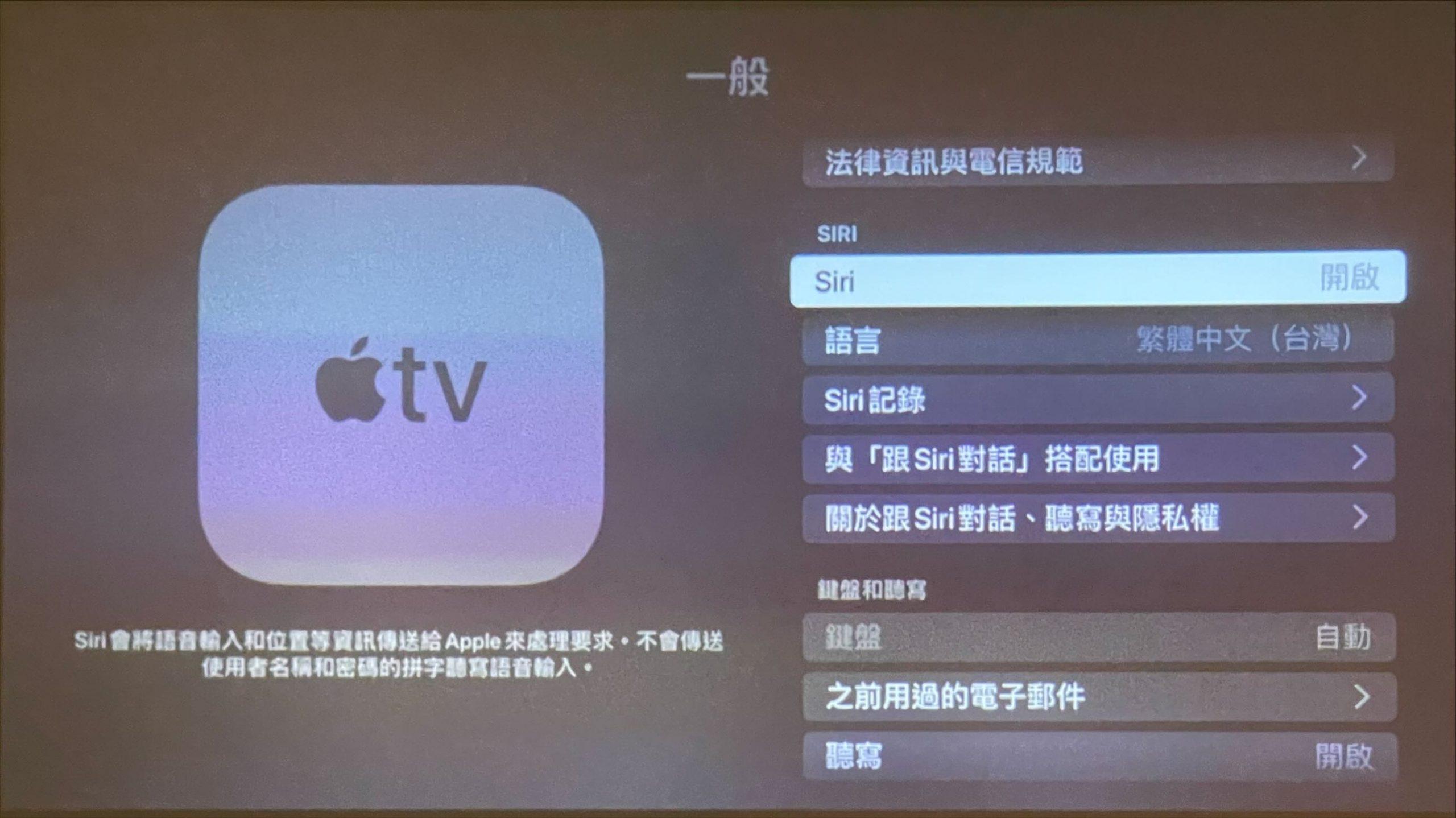 Apple TV、tvOS 15、Siri