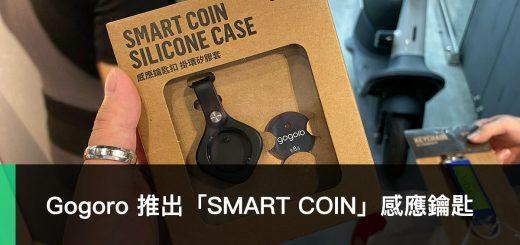 Gogoro SMART COIN