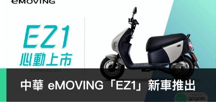 中華 eMOVING EZ1