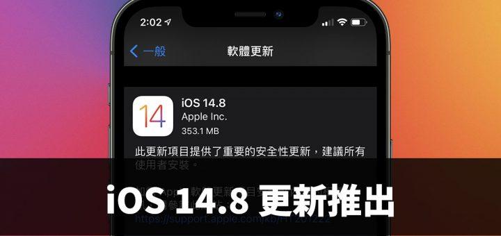 iOS 14.8、系統更新