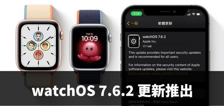 watchOS 7.6.2 、系統更新、軟體更新