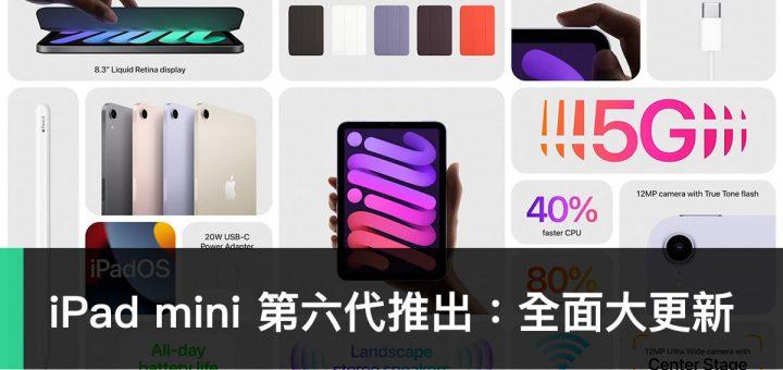 iPad mini 第六代、Special Event